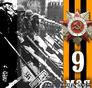 9 Мая - День Победы над фашистской Германией